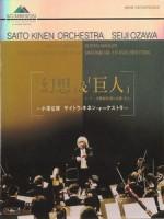 小澤征爾 (Seiji Ozawa) - 「幻想」&「巨人」