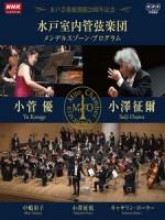 小澤征爾 (Seiji Ozawa) - 水戶藝術館開館 20 週年紀念