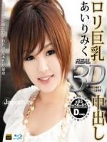 [日] 3D S Model Vol. 02 あいりみく <快門3D>