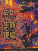 伍佰 & China Blue - 生命的現場 Life Live 演唱會