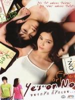 [泰] 拉小手 (Yes or No) (2011)