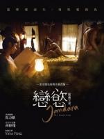 [泰] 晚孃 上部 - 戀慾 (Jan Dara) (2012)[台版]