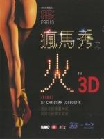 [法] 瘋馬秀之火 3D (Crazy Horse Paris Fire by Louboutin In 3D) (2012) <2D + 快門3D>[台版]