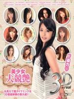 [日] 3D S Model Vol. 11 美少女大競艶 <2D + 快門3D>