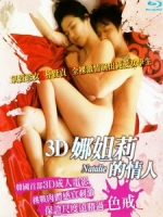 [韓] 娜妲莉的情人 3D (Natali 3D) (2010) <2D + 快門3D>[台版]
