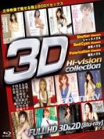 [日] 3D & 2D Hi-Vision Collction Vol. 02 <2D + 快門3D>