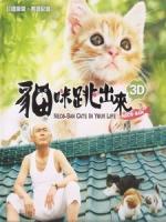 [日] 貓咪跳出來 3D (Neco-Ban - Cats in Your Life 3D) (2011) <2D + 快門3D>[台版]