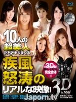 [日] 3D S Model Vol. 28 10人の超美人たちとヤリまくる疾風怒涛のリアルな映像! <2D + 快門3D>