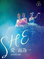 SHE - 愛而為一 演唱會