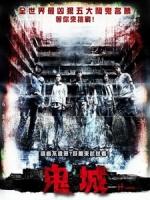 [泰] 鬼城 (Project Hashima) (2013)[台版]