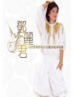 鄧麗君 - 1982 香港伊利沙伯體育館演唱會 音樂藍光