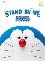 [日] Stand By Me 哆啦A夢 3D (Stand by Me Doraemon 3D) (2014) <2D + 快門3D>[台版]