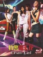 [泰] 特警霸王花 (Chailai) (2006)[台版]