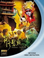 台灣驚點 3D (Timeless-TAIWAN 3D) <2D + 快門3D>
