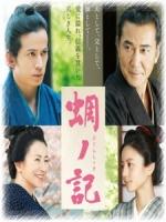 [日] 蟬之記 (A Samurai Chronicle) (2014)