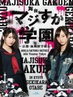 AKB48 - 「マジすか学園」~京都・血風修学旅行 音樂劇 [Disc 1/2]