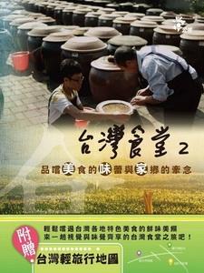 [台] 台灣食堂 第二季 (Taiwans Canteen S02) (2014)[台版字幕]