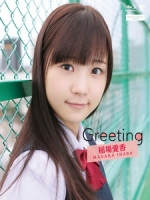 稲場愛香 - Greeting ~稲場愛香~ 寫真