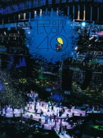 民歌四十 - 再唱一段思想起 演唱會全紀錄 [Disc 1/2]