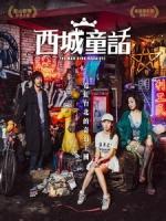 [中] 西城童話 (The Mad King of Taipei) (2016) [搶鮮版,不列入贈片優惠]