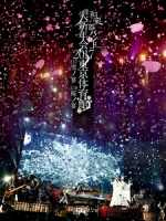 和樂器樂團 - 大新年会2017東京体育館 - 雪ノ宴・桜ノ宴 - 演唱會