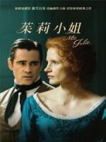 [英] 茱莉小姐 (Miss Julie) (2014)[搶鮮版,不列入贈片優惠]