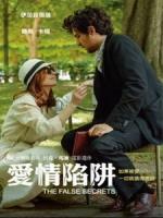 [法] 愛情陷阱 (False Confessions) (2016)[搶鮮版,不列入贈片優惠]