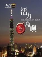 世紀台灣 - 天雕地鑿 (Timeless Journey Taiwan)[台版]
