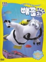 [韓] 倒霉熊 第二季 (Backkom S02) (2008)