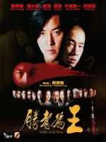 [中] 勝者為王 (Born to be King) (2000)[港版]