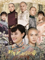[陸] 那年花開月正圓 (Nothing Gold Can Stay) (2017) [Disc 1/4]