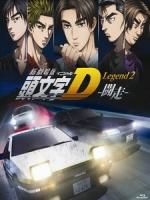 [日] 頭文字D新劇場版 2 - 闘走 (New Initial D the Movie Legend 2 - Racer) (2015)[台版字幕]