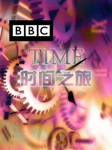 時間之旅 (Time)