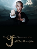 [中] 擎天無影腳黃麒英 (Master of the Shadowless Kick - Wong Kei-Ying) (2017)[台版]