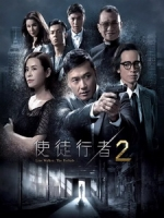 [港] 使徒行者 2 (Line Walker - The Prelude) (2017) [Disc 1/2]