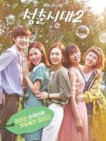 [韓] 青春時代 2 (Age of Youth 2) (2017) [Disc 2/2]