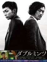 [日] 雙生薄荷 (Double Mints) (2017)