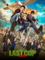 [日] 最後的刑警 (Last Cop The Movie) (2017)
