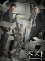 [韓] 操作 (Falsify) (2017) [Disc 2/2]