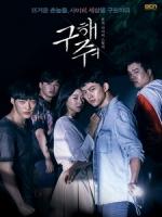 [韓] 救救我 (Save Me) (2017) [Disc 2/2]