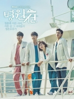 [韓] 醫療船 (Hospital Ship) (2017) [Disc 2/2]