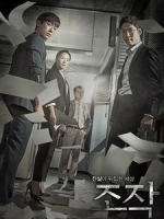 [韓] 操作 (Falsify) (2017) [Disc 1/2]