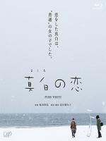 [日] 純白之戀 (Pure White) (2016)