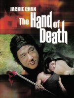 [中] 少林門 (The Hand of Death) (1976)