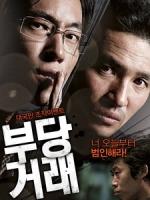 [韓] 神鬼交易 (The Unjust) (2010)