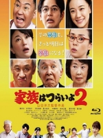 [日] 家族真命苦 2 (What a Wonderful Family! II) (2017)