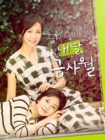 [韓] 我的女兒琴四月 (My Daughter, Geum Sa-wol) (2015) [Disc 1/5][台版]