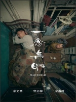 [中] 一念無明 (Mad World) (2016)[港版]