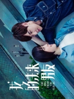 [台] 我的未來男友 (The Man From the Future) (2017)[台版]