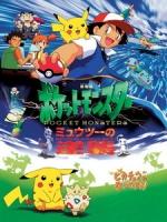 [日] 神奇寶貝電影版 - 超夢的逆襲 (Pokemon - Mewtwo Strikes Back!) (1998)[台版字幕]